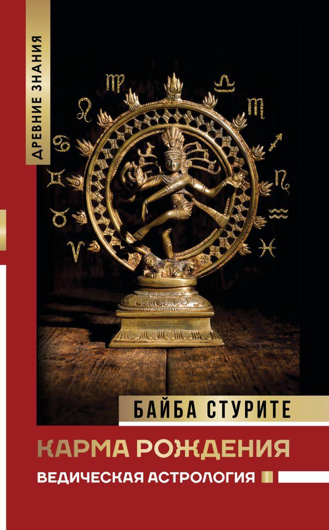 Стурите Б. - Карма рождения. Ведическая астрология обложка книги
