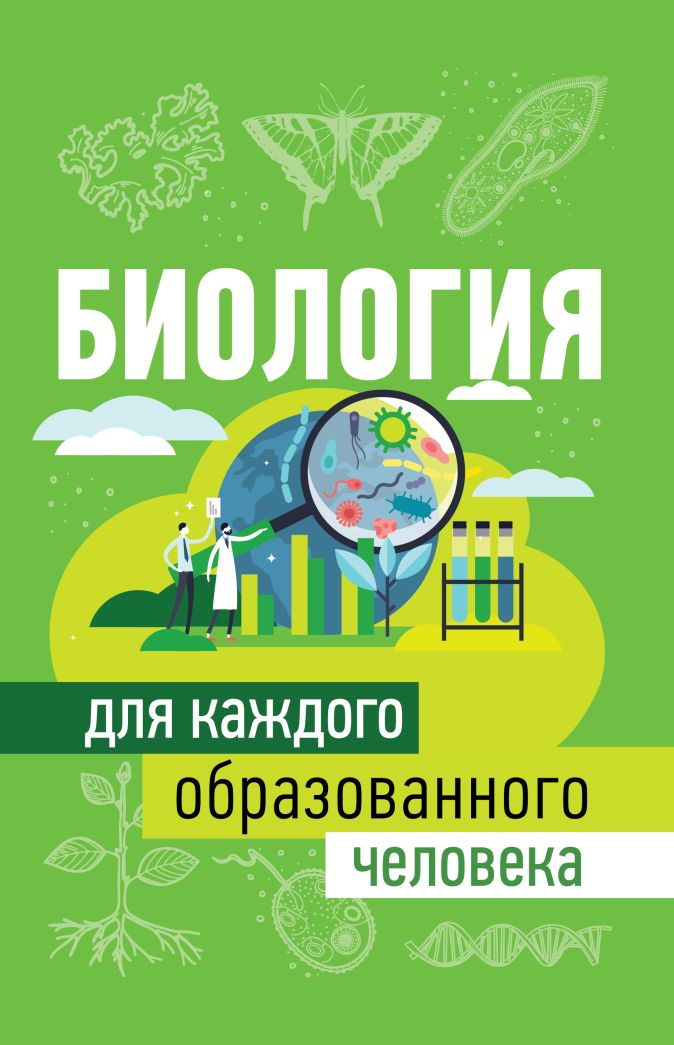 Добрыня Ю.М. - Биология для каждого образованного человека обложка книги