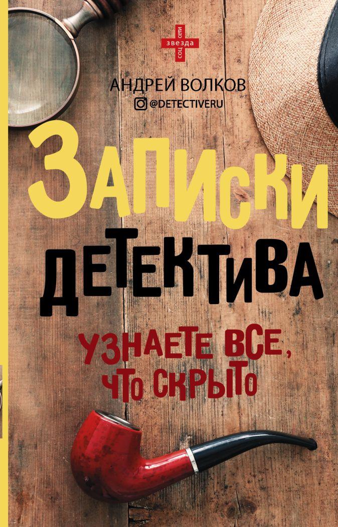 Андрей Волков - Записки детектива обложка книги
