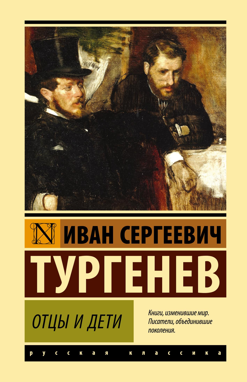 И.С. Тургенев Отцы и дети