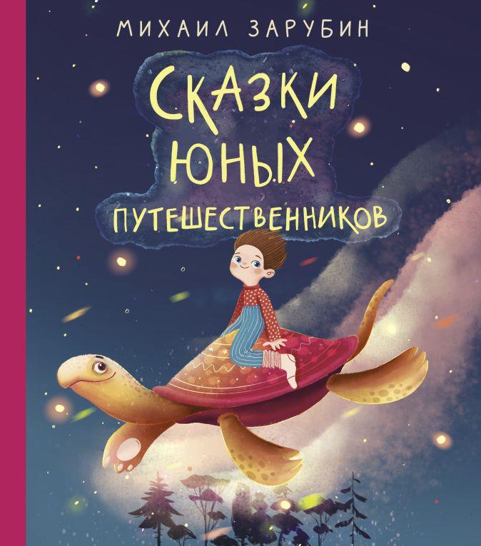 Зарубин М.П. - Сказки юных путешественников обложка книги