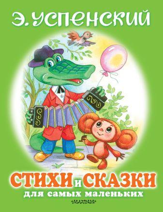 Успенский Э.Н. - Стихи и сказки для самых маленьких обложка книги