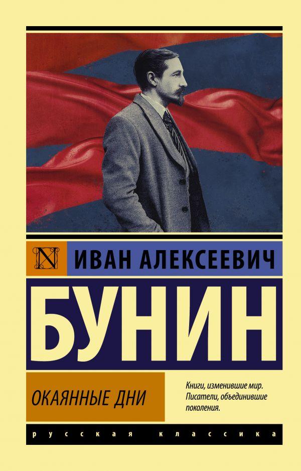 Бунин Иван Алексеевич Окаянные дни