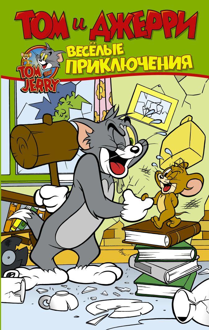 Оскар Мартин - Том и Джерри. Весёлые приключения обложка книги