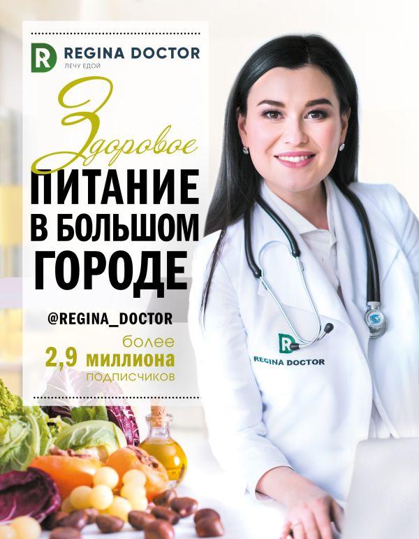 Фото - Регина Доктор Здоровое питание в большом городе регина доктор детское питание в большом городе