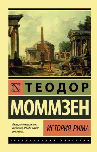 Теодор Моммзен - История Рима обложка книги