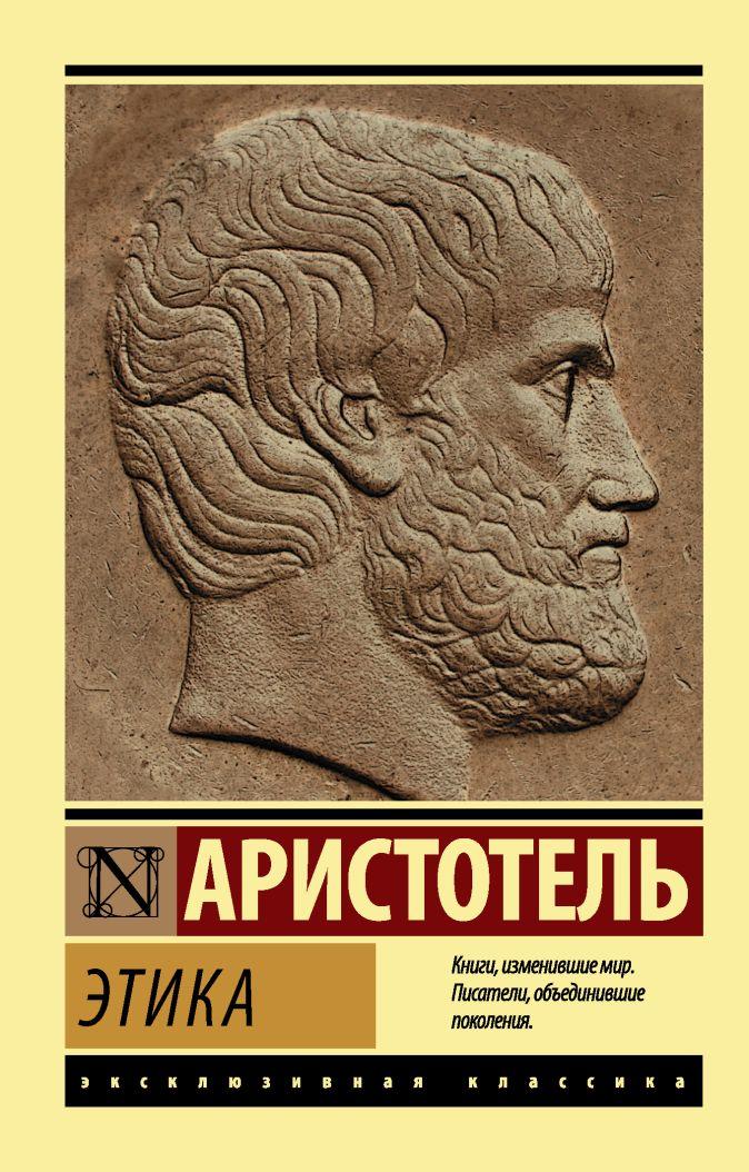 Аристотель - Этика обложка книги
