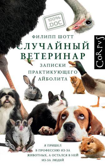Филипп Шотт - Случайный ветеринар обложка книги