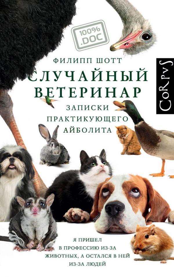 Случайный ветеринар ( Шотт Филипп  )