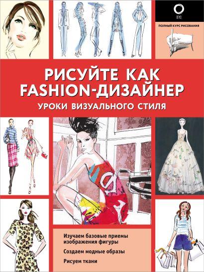 Рисуйте как fashion-дизайнер. Уроки визуального стиля - фото 1