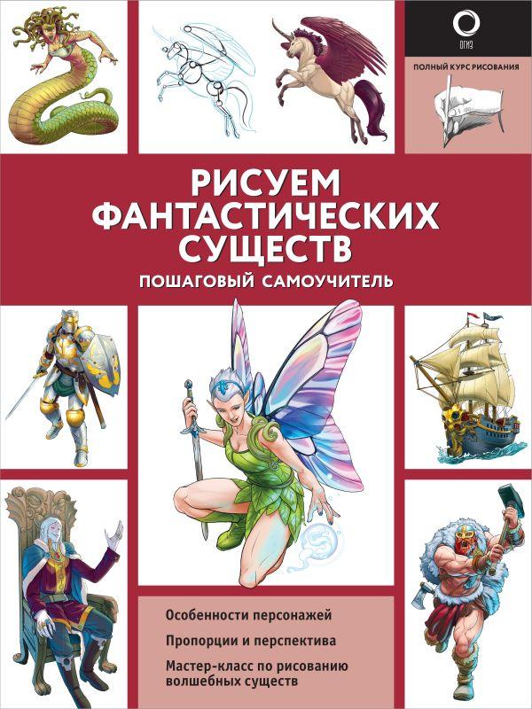 Рисуем фантастических существ ( Поттер Уильям, Каль Джулиан  )
