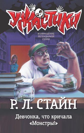 """Р. Стайн - Девчонка, что кричала """"Монстры!"""" обложка книги"""