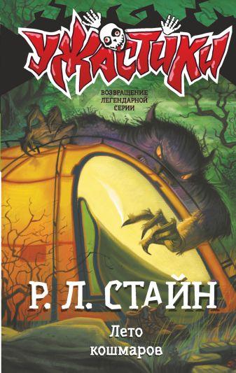 Р. Стайн - Лето кошмаров обложка книги