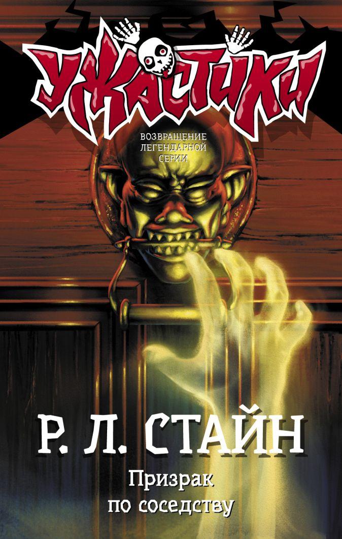 Р. Стайн - Призрак по соседству обложка книги