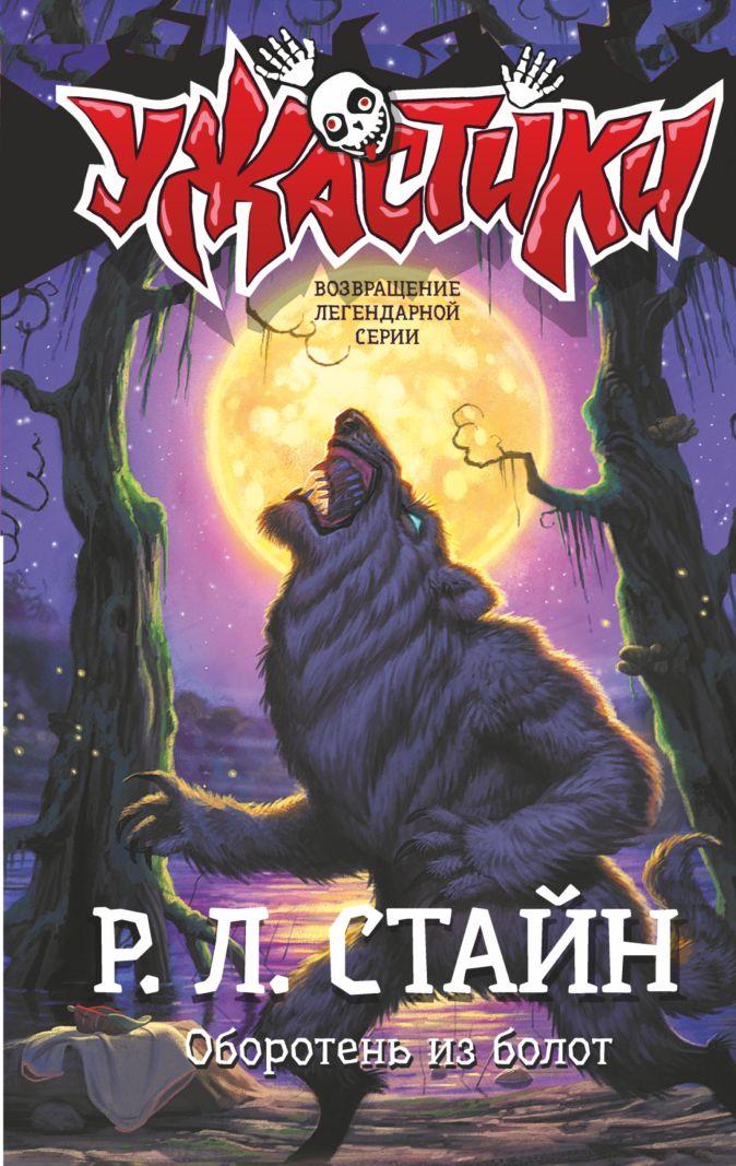 Р. Стайн - Оборотень из болот обложка книги