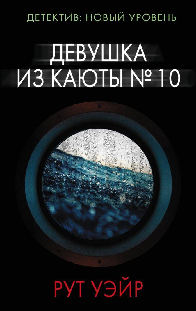 Рут Уэйр - Девушка из каюты № 10 обложка книги