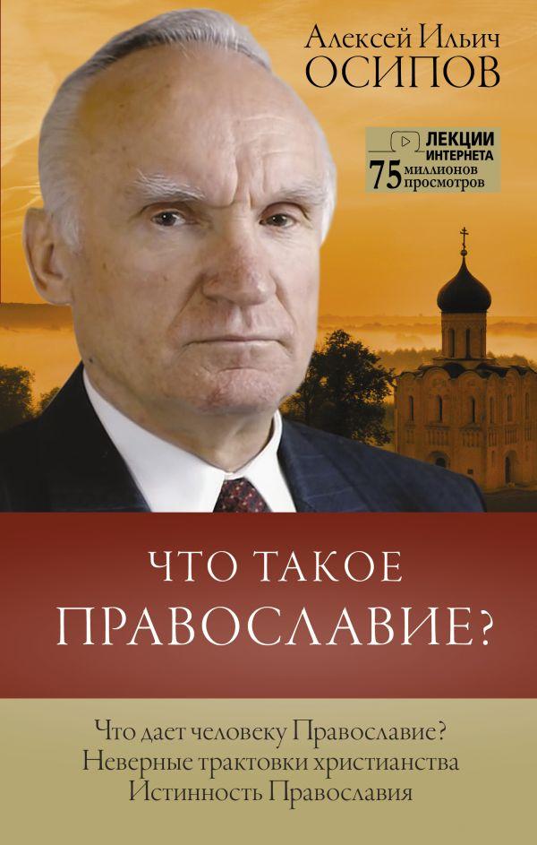 Осипов Алексей Ильич Что такое православие?