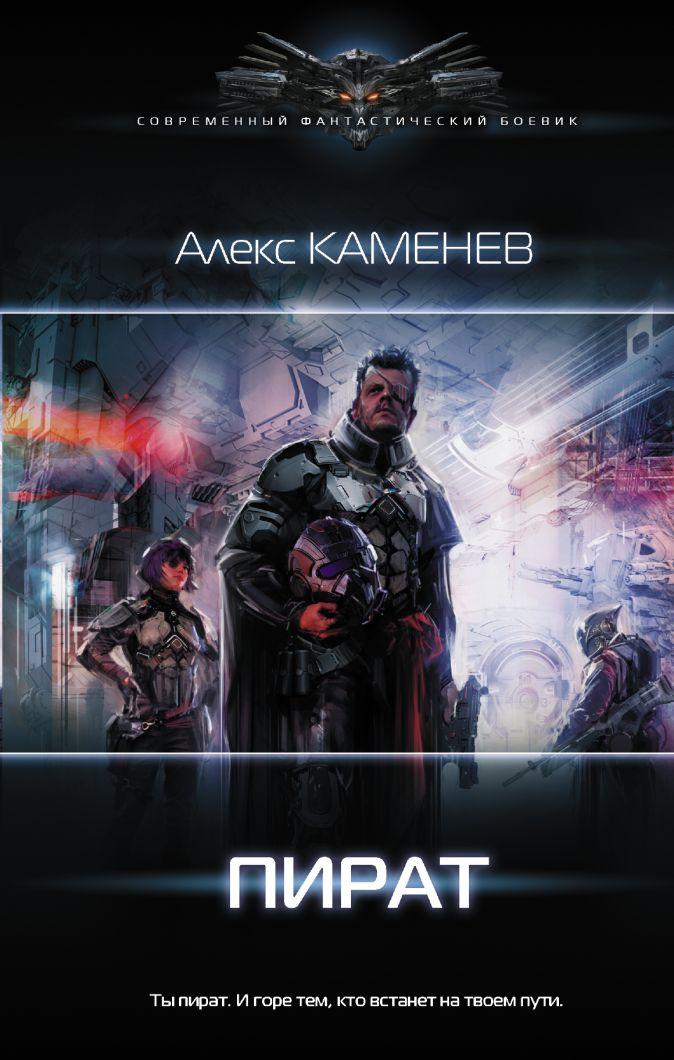 Алекс Каменев - Пират обложка книги