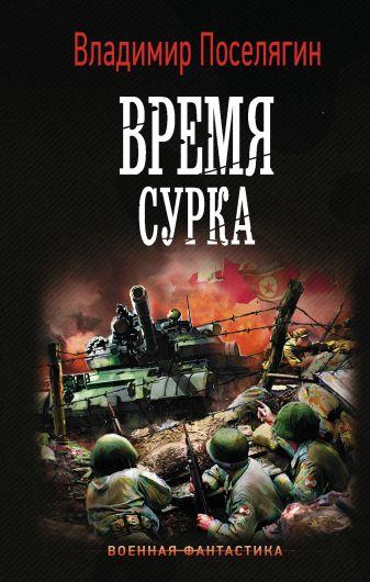 Владимир Поселягин - Время сурка обложка книги