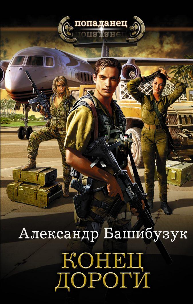 Александр Башибузук - Конец дороги обложка книги