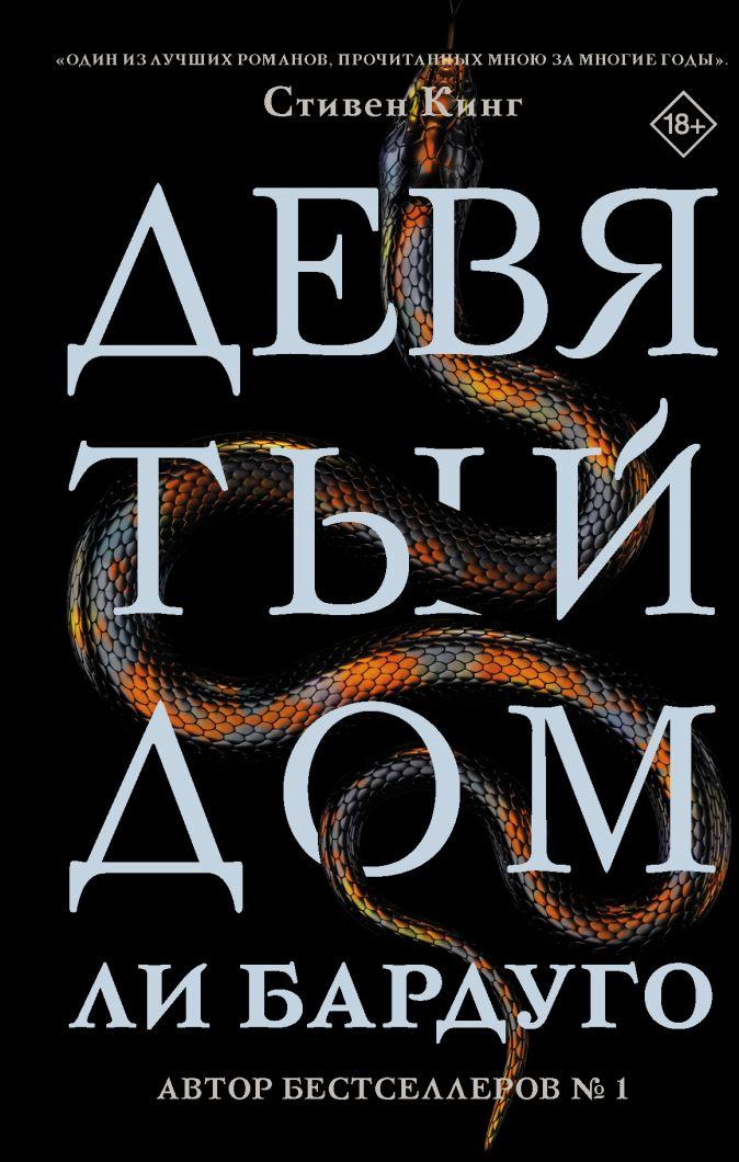 Ли Бардуго - Девятый Дом обложка книги