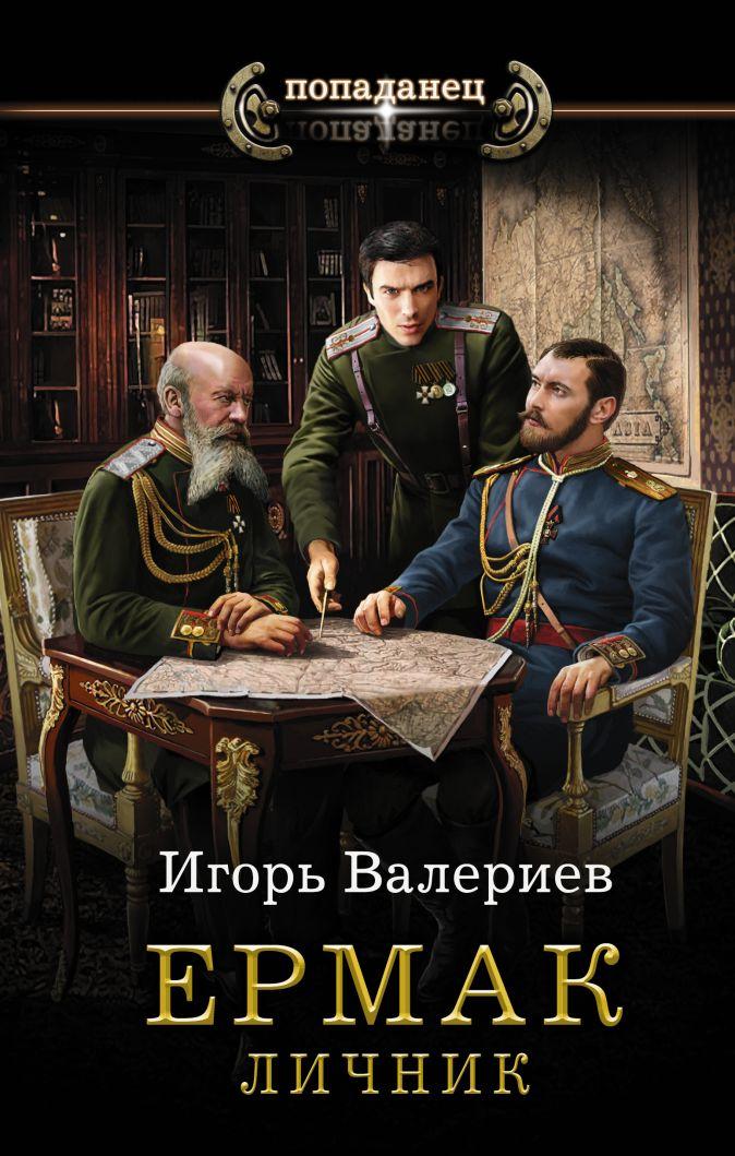 Игорь Валериев - Ермак. Личник обложка книги