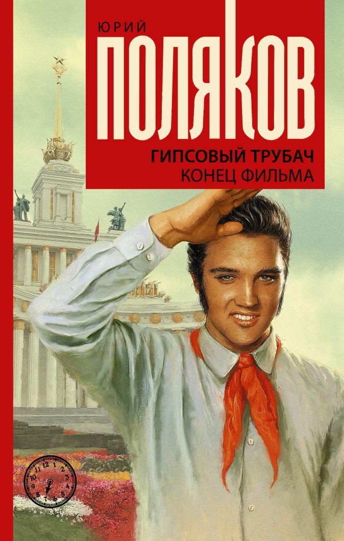 Юрий Поляков - Гипсовый трубач. Конец фильма обложка книги