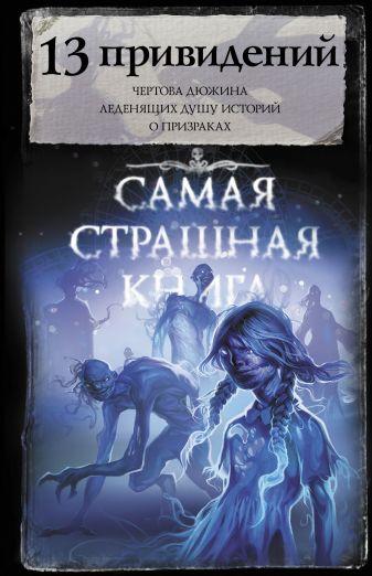 Парфенов М.С. и др. - Самая страшная книга. 13 привидений обложка книги