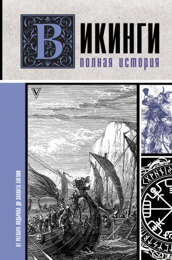 Зергиус Ванкукер - Викинги. Полная история обложка книги