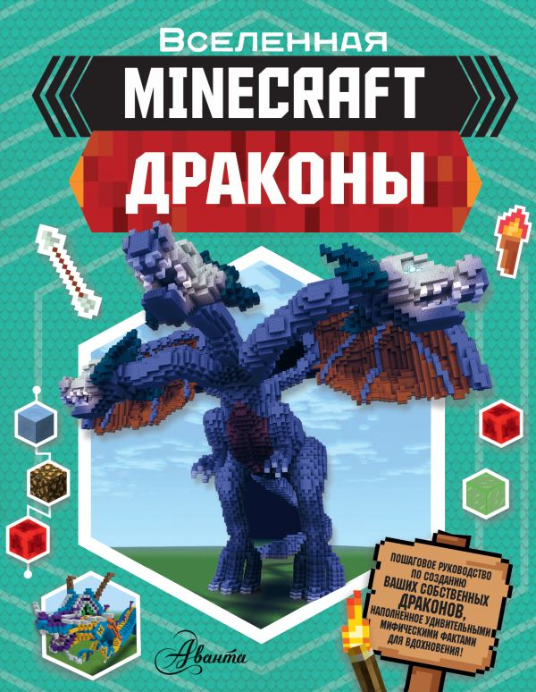Стэнли Джульетта Minecraft. Драконы