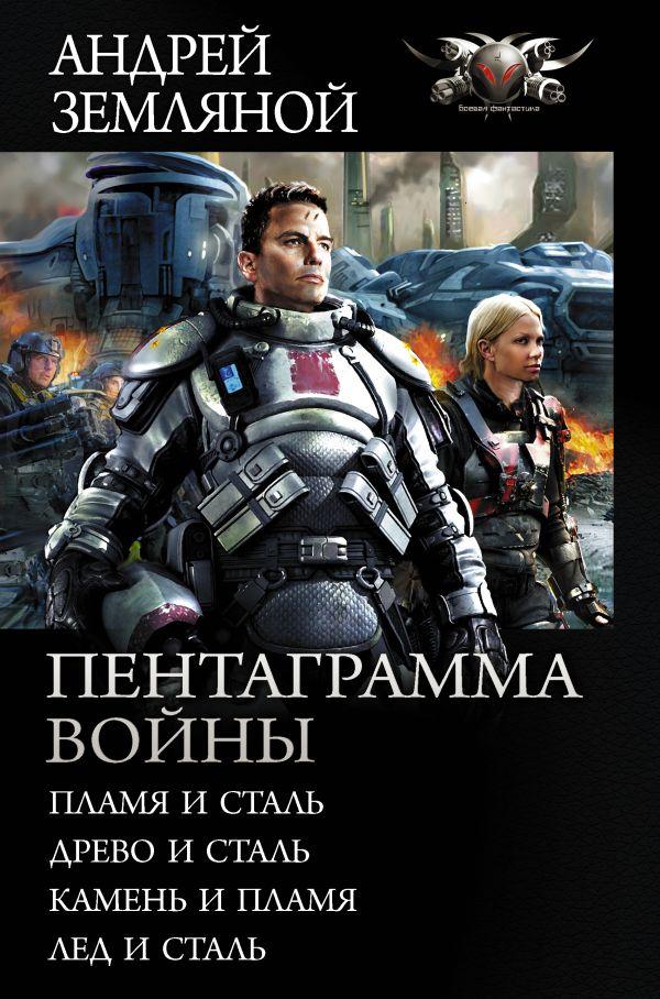 Земляной Андрей Пентаграмма войны