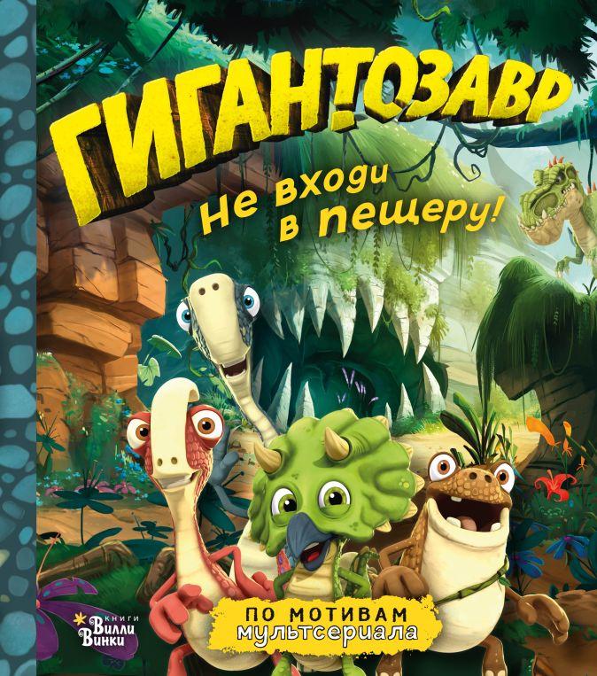 Фиби Жакорт - Гигантозавр. Не входи в пещеру! обложка книги