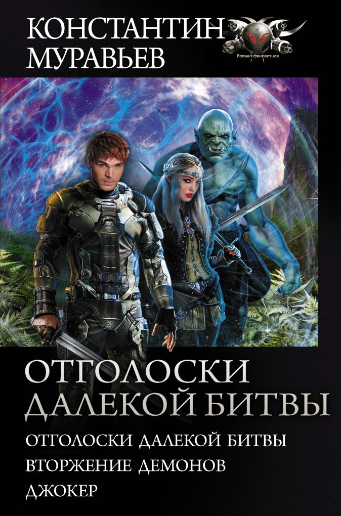 Константин Муравьев - Отголоски далекой битвы обложка книги