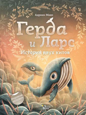 Махо Адриан - Герда и Ларс. История двух китов обложка книги