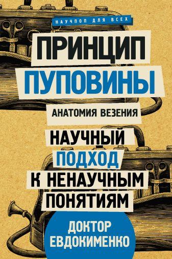 Евдокименко П.В. - Принцип пуповины: анатомия везения. Научный подход к ненаучным понятиям обложка книги