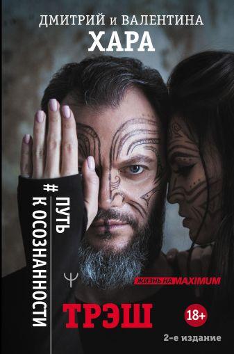 Дмитрий Хара, Валентина Хара - Трэш. #Путь к осознанности. 2-е издание обложка книги