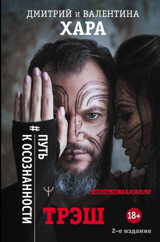 Трэш. #Путь к осознанности. 2-е издание Дмитрий Хара, Валентина Хара