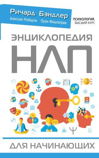Ричард Бэндлер - Энциклопедия НЛП для начинающих обложка книги