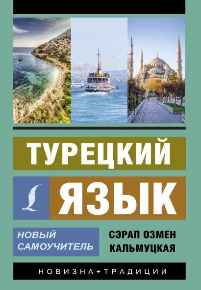 Турецкий язык. Новый самоучитель - фото 1