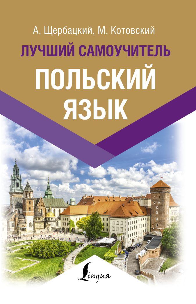 А. Щербацкий, М. Котовский - Польский язык. Лучший самоучитель обложка книги