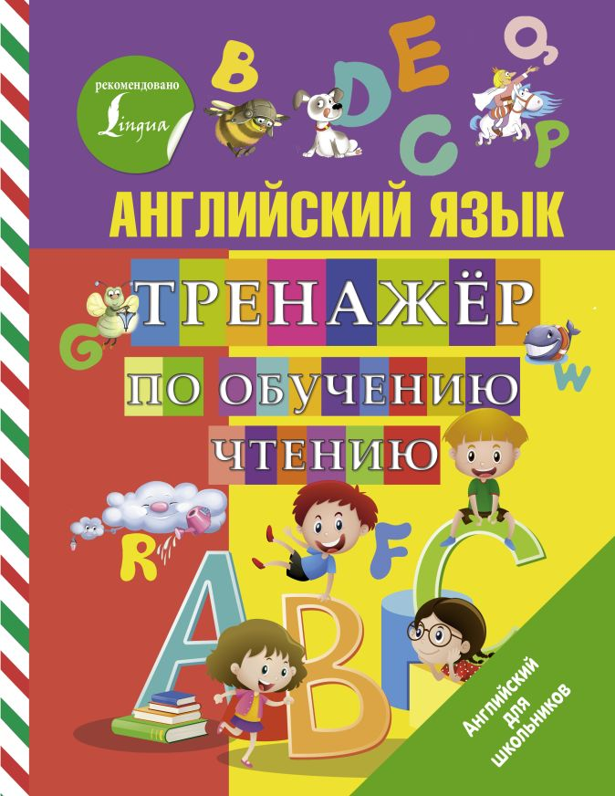 С. А. Матвеев - Английский язык. Тренажер по обучению чтению обложка книги