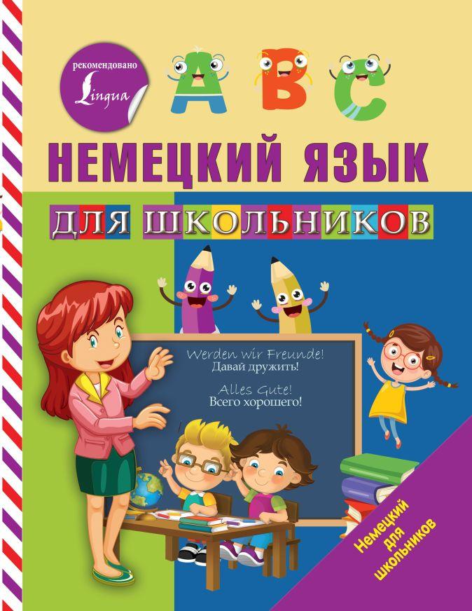 С. А. Матвеев - Немецкий язык для школьников обложка книги