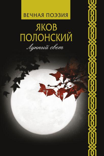 Лунный свет - фото 1