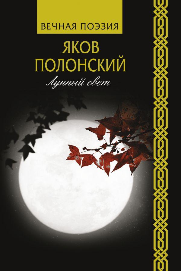 Полонский Яков Петрович Лунный свет