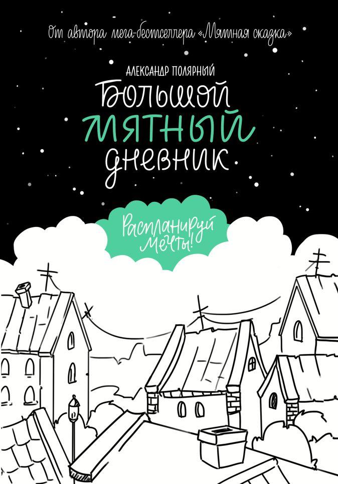 Александр Полярный - Большой мятный дневник обложка книги