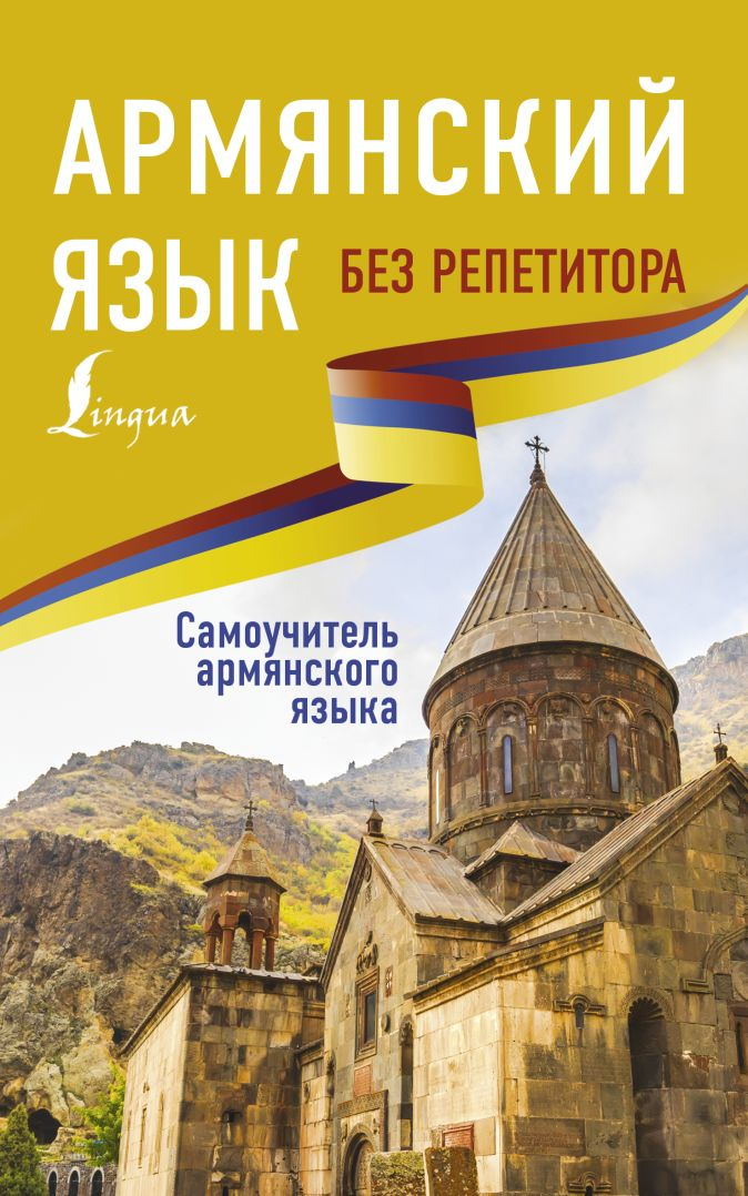 Д. Степанян - Армянский язык без репетитора. Самоучитель армянского языка обложка книги