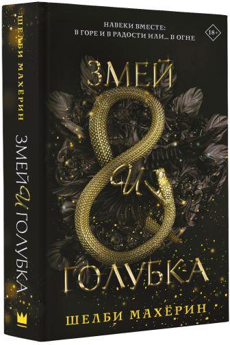 Шелби Махёрин - Змей и голубка обложка книги