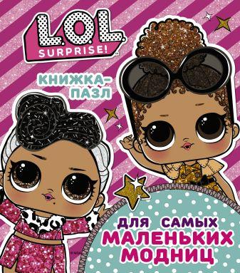 Анастасия Погосян - L.O.L. Surprise. Книжка-пазл для самых маленьких модниц обложка книги
