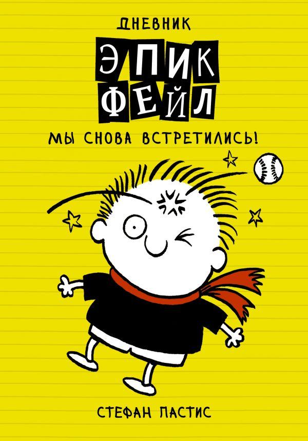 """Стефан Пастис Дневник """"Эпик Фейл"""". Мы снова встретились!"""
