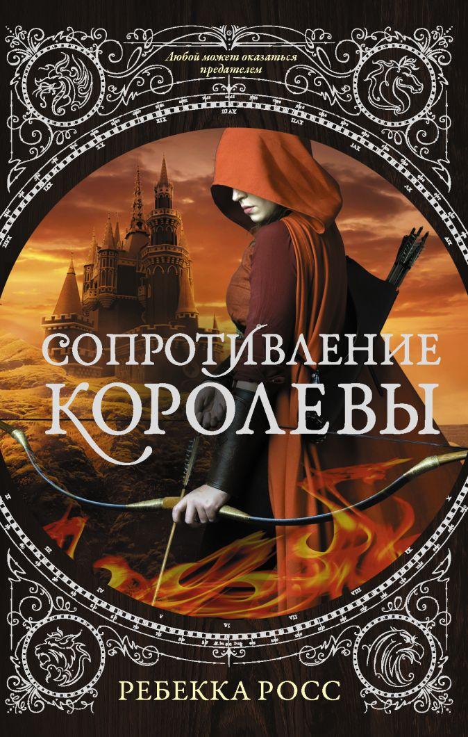 Ребекка Росс - Сопротивление королевы обложка книги